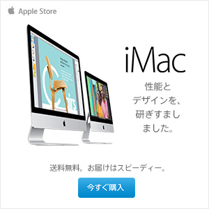 https://phgconsole.performancehorizon.com/upload/53a93f2db79a7iMac300x300_JP.jpg